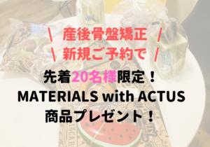 *先着20名様限定*MATERIALS with ACTUS の商品プレゼント!