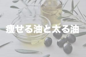 痩せる油と太る油
