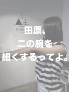 田原、二の腕を細くするってよ。