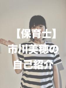 【保育士】市川美穂の自己紹介。