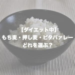 【ダイエット中】もち麦・押し麦・ビタバァレーどれを選ぶ?