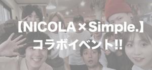 【NICOLA×Simple.】コラボイベント!!