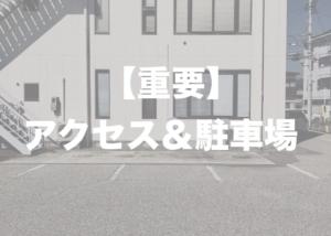 【重要】アクセス&駐車場