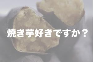 焼き芋🍠好きですか?