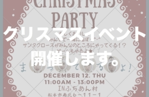 クリスマスイベント開催します。