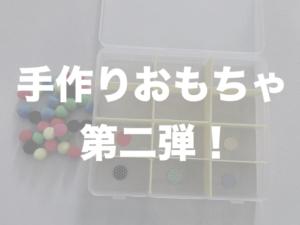 手作りおもちゃ 第二弾!