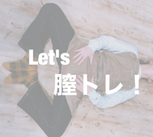 Let´s〈 膣トレ 〉