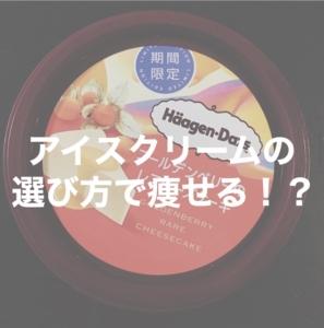 アイスクリームの選び方で痩せる!?