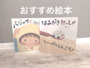 ☆おすすめ絵本☆