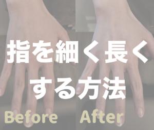 指を細く長くする方法