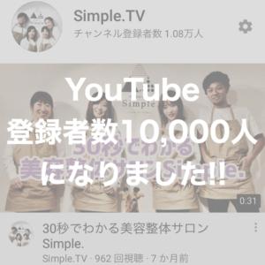 YouTube登録者数10,000人になりました!!