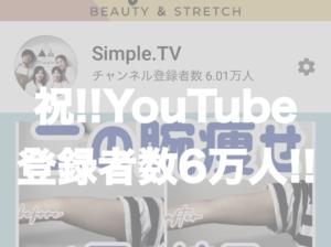 祝‼YouTube登録者数6万人となりました☆