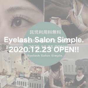 Eyelash Salon Simple.が2020.12.23ついにOPEN!!