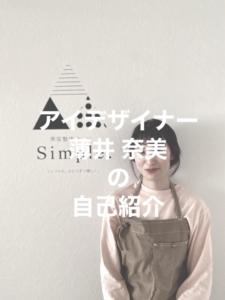 【アイデザイナー】薄井奈美の自己紹介