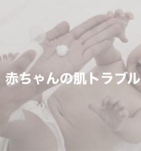 赤ちゃんの肌トラブル
