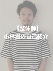 【整体師】小林嵩の自己紹介