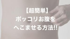 【超簡単】ポッコリお腹をへこませる方法!!