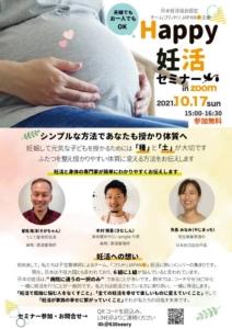 【無料】2021.10.17 Happy 妊活セミナー に木村が登壇します☆
